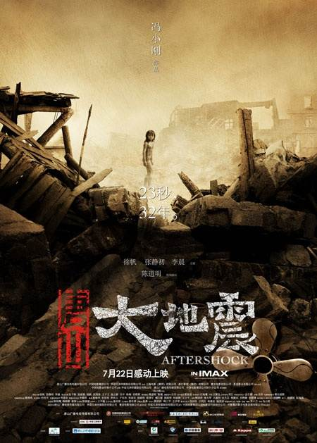 "Poster for ""Aftershock"" or ""Tangshan dadizhen"""