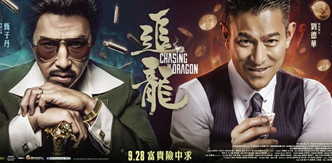 Chasing the Dragon movie review