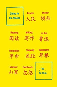 China in Ten Words excerpt