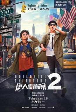 Detective Chinatown 2 movie review