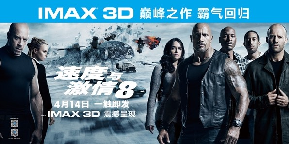 Fate of the Furious: Chinese poster