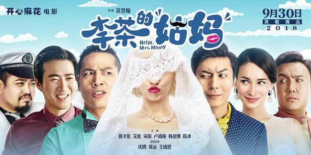 李茶的姑妈: Hello, Mrs. Money review