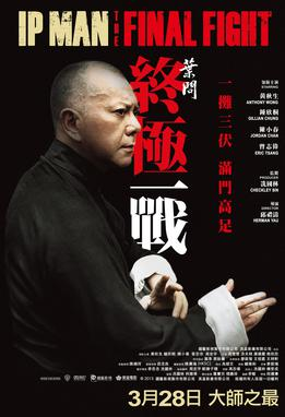 Ip Man: The Final Fight review