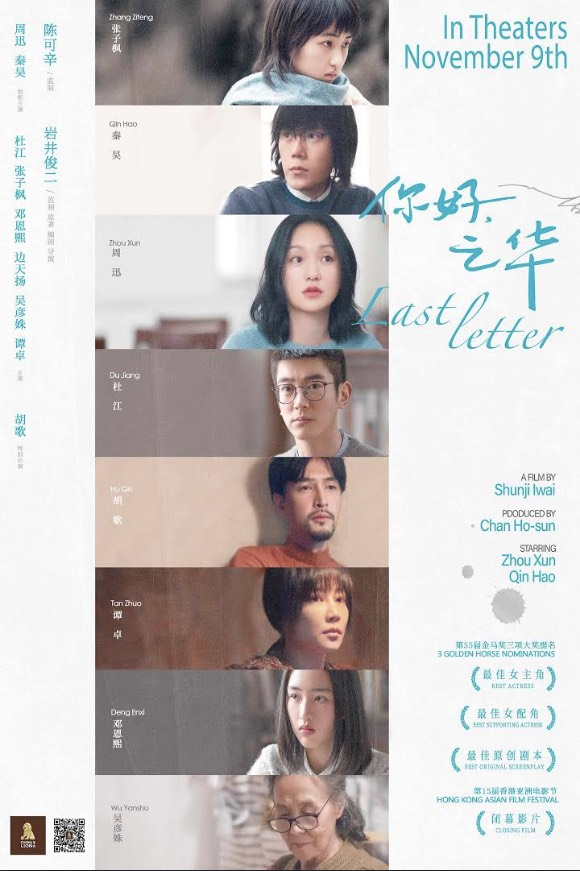 Last Letter movie review