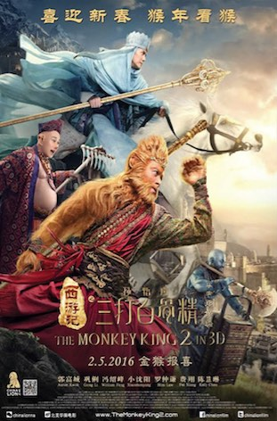 The Monkey King 2: Xi You Ji zhi Sun Wu Kong San Da Bai Gu Jing