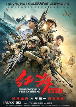 Operation Red Sea movie review