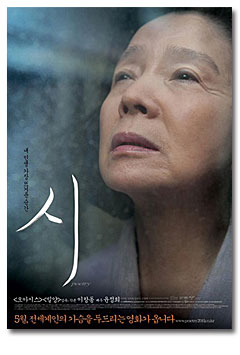 "Poster for the Korean film ""Poetry"" (2010)"