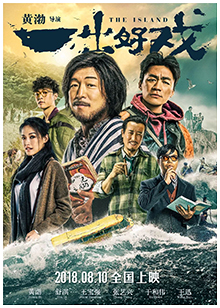 Review of the Island: 一出好戏