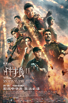 Wolf Warrior II American review