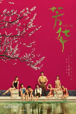 Review of Feng Xiaogang's Youth