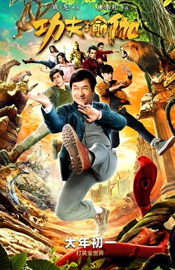 Kung Fu Yoga American review
